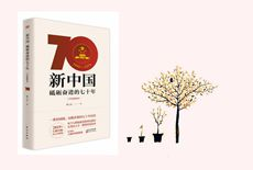 China Releases Publications to Commemorate 70th Anniversary